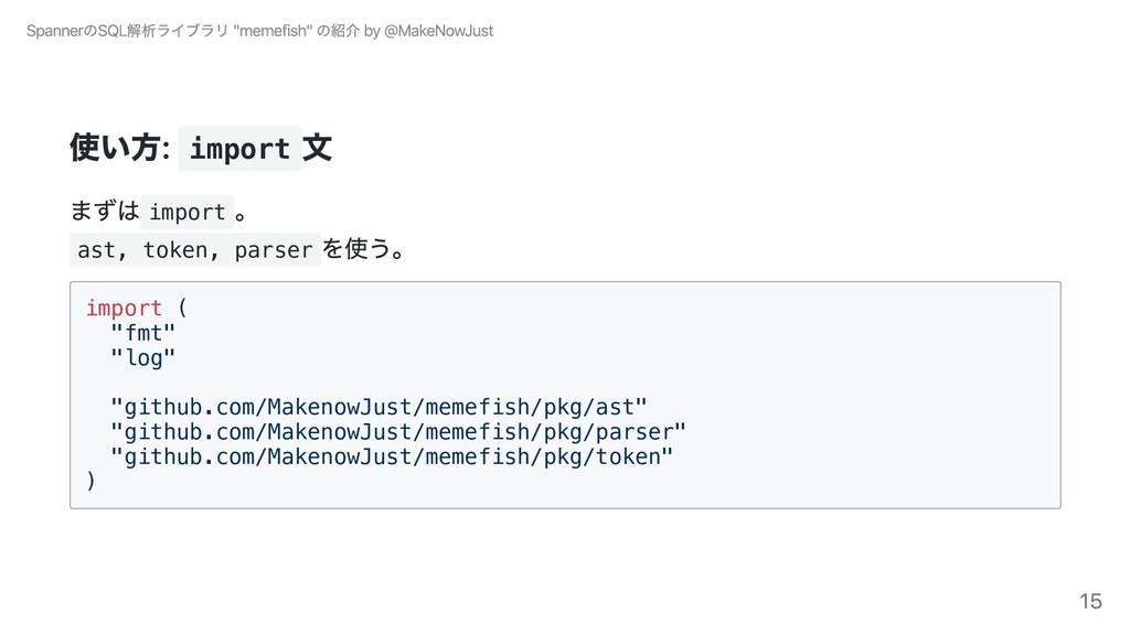 使い⽅: import ⽂ まずは import 。 ast, token, parser を...