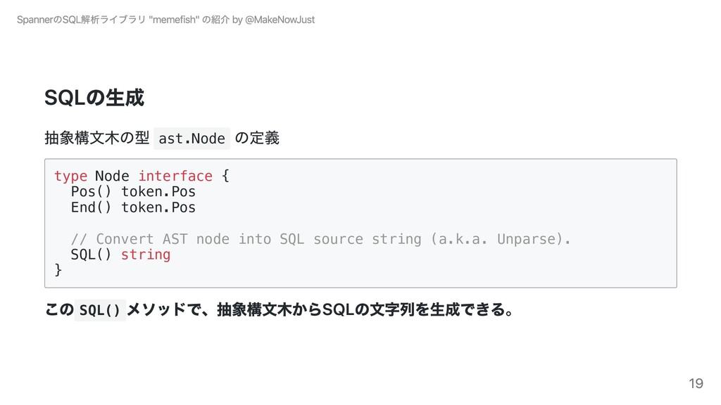 SQLの⽣成 抽象構⽂⽊の型 ast.Node の定義 type Node interface...