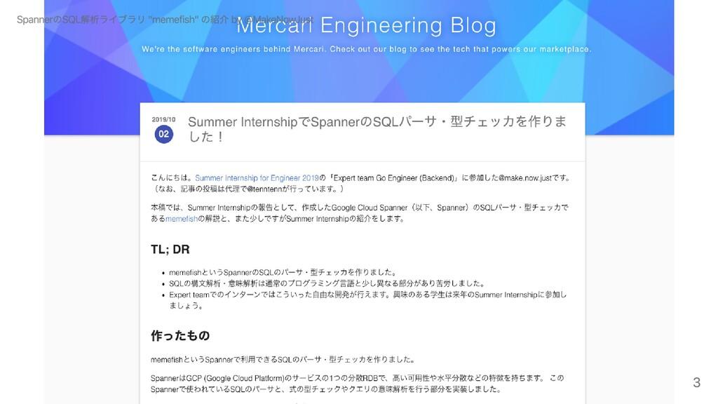 "SpannerのSQL解析ライブラリ ""memefish"" の紹介 by @MakeNowJu..."