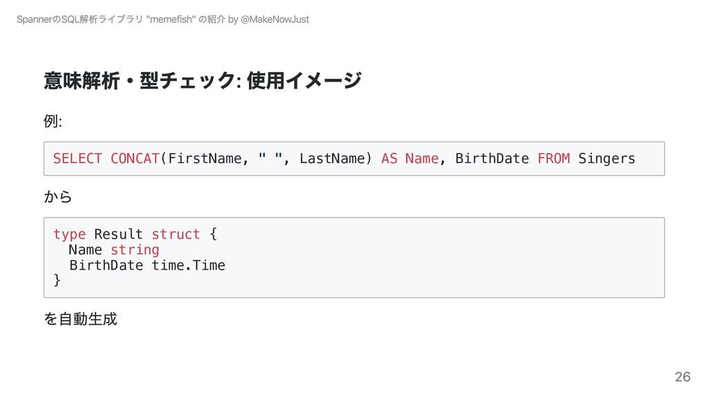 意味解析・型チェック: 使⽤イメージ 例: SELECT CONCAT(FirstName, ...