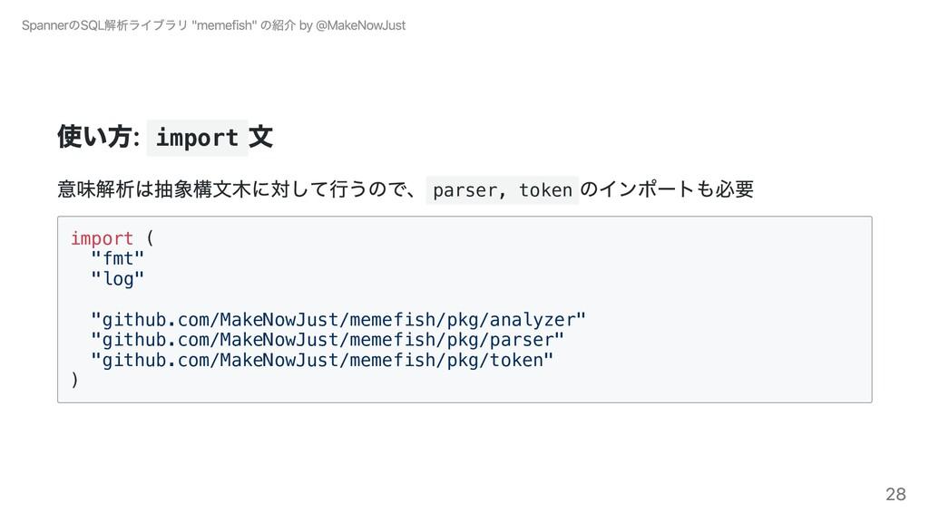 使い⽅: import ⽂ 意味解析は抽象構⽂⽊に対して⾏うので、 parser, token...