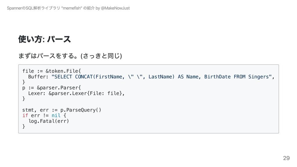 使い⽅: パース まずはパースをする。(さっきと同じ) file := &token.File...