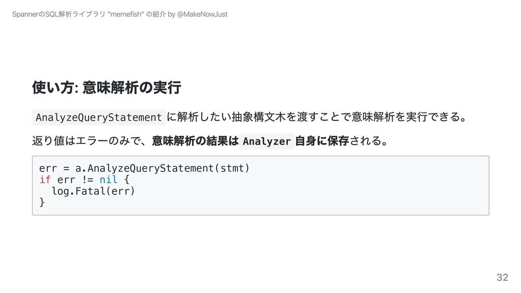 使い⽅: 意味解析の実⾏ AnalyzeQueryStatement に解析したい抽象構⽂⽊を...