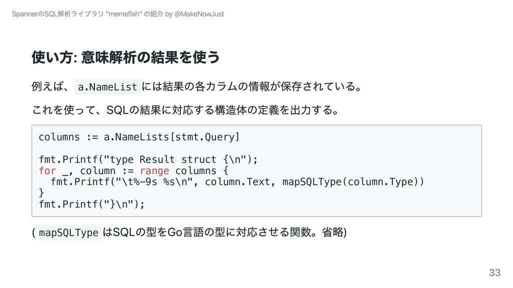 使い⽅: 意味解析の結果を使う 例えば、 a.NameList には結果の各カラムの情報が保存...
