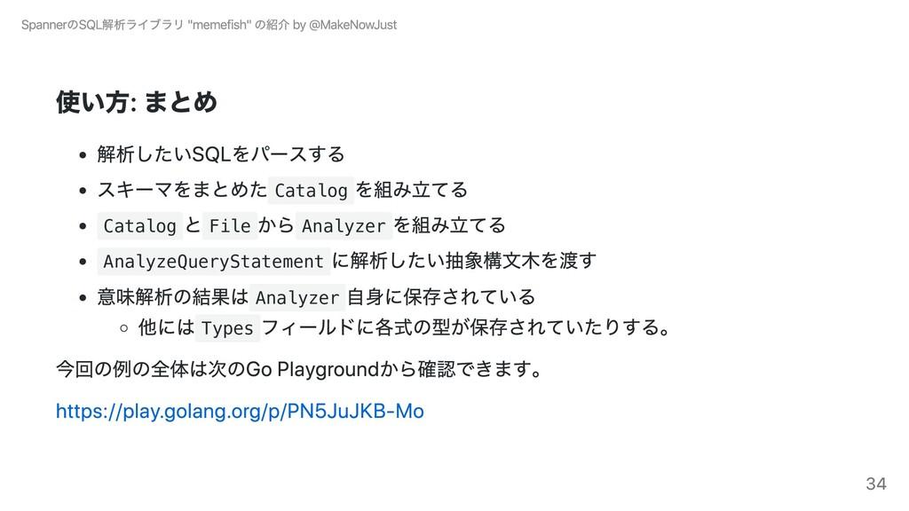 使い⽅: まとめ 解析したいSQLをパースする スキーマをまとめた Catalog を組み⽴て...