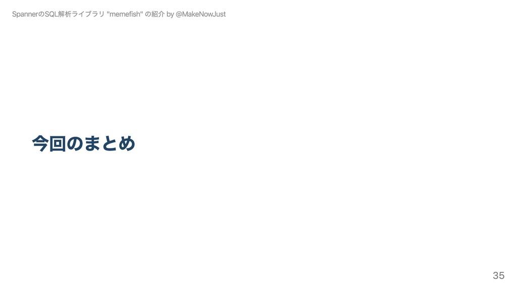 """今回のまとめ SpannerのSQL解析ライブラリ """"memefish"""" の紹介 by @Ma..."""
