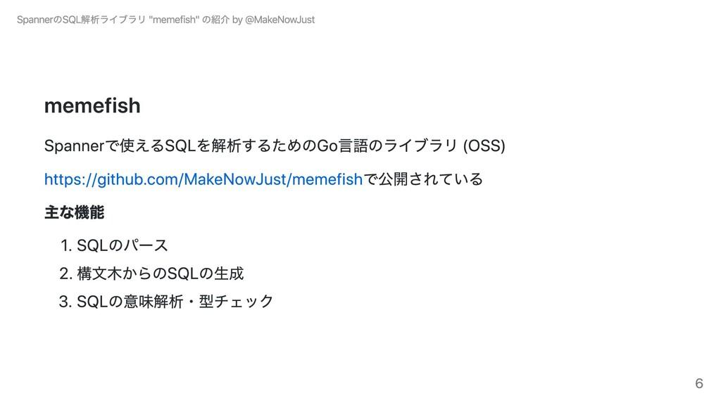 memefish Spannerで使えるSQLを解析するためのGo⾔語のライブラリ (OSS)...
