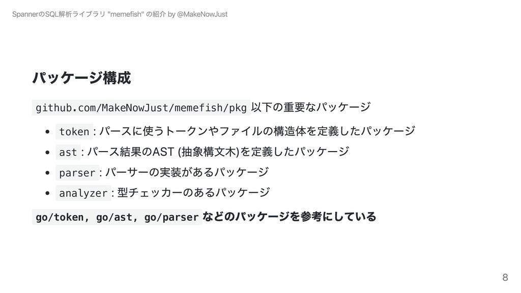 パッケージ構成 github.com/MakeNowJust/memefish/pkg 以下の...