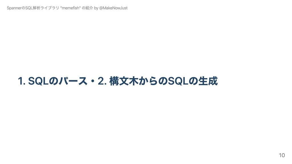 """1. SQLのパース・2. 構⽂⽊からのSQLの⽣成 SpannerのSQL解析ライブラリ """"..."""