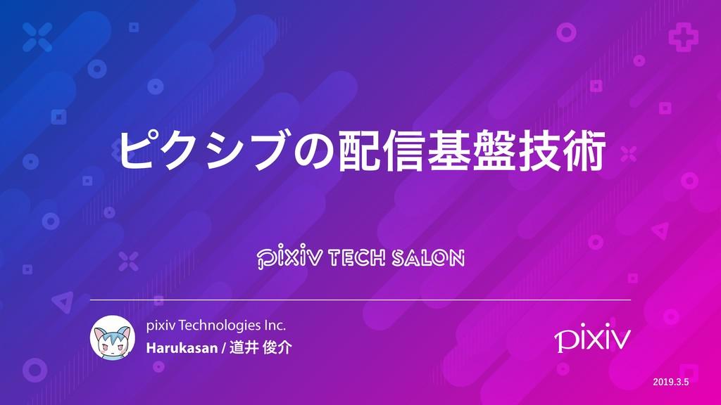 ϐΫγϒͷ৴ج൫ٕज़  pixiv Technologies Inc. Ha...