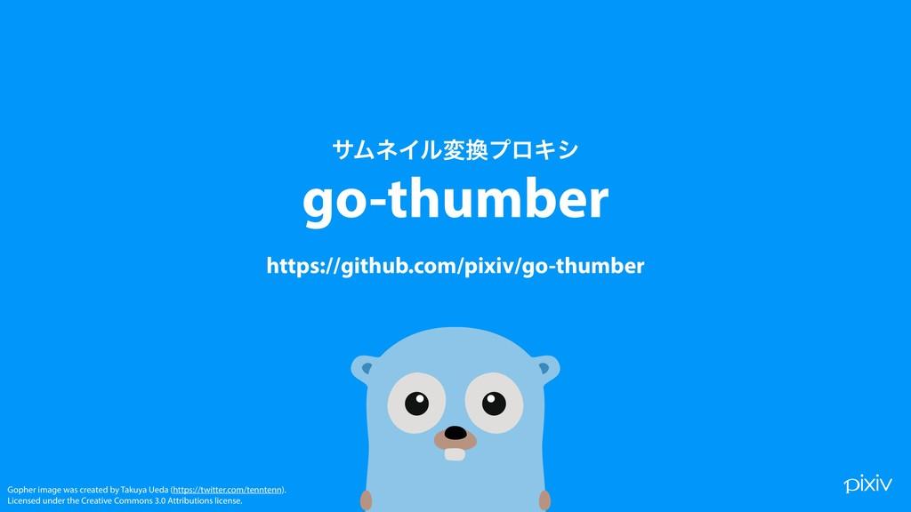 go-thumber Gopher image was created by Takuya U...