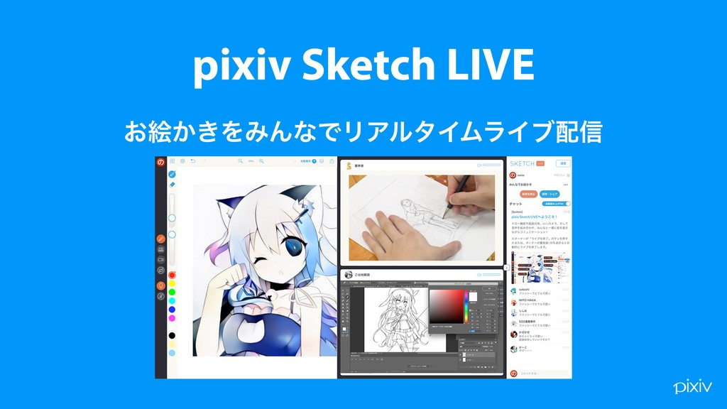 pixiv Sketch LIVE ͓ֆ͔͖ΛΈΜͳͰϦΞϧλΠϜϥΠϒ৴