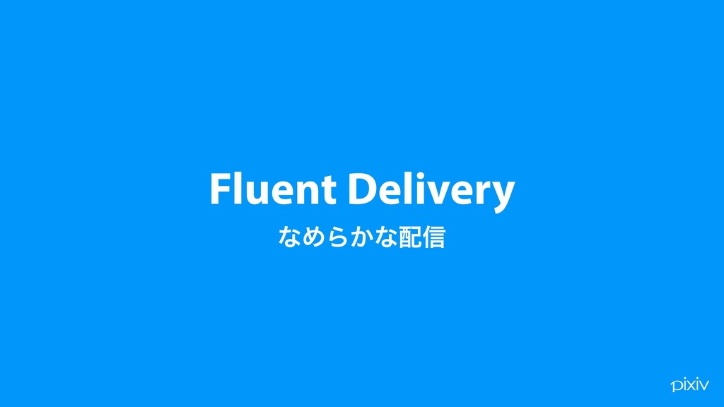 Fluent Delivery ͳΊΒ͔ͳ৴