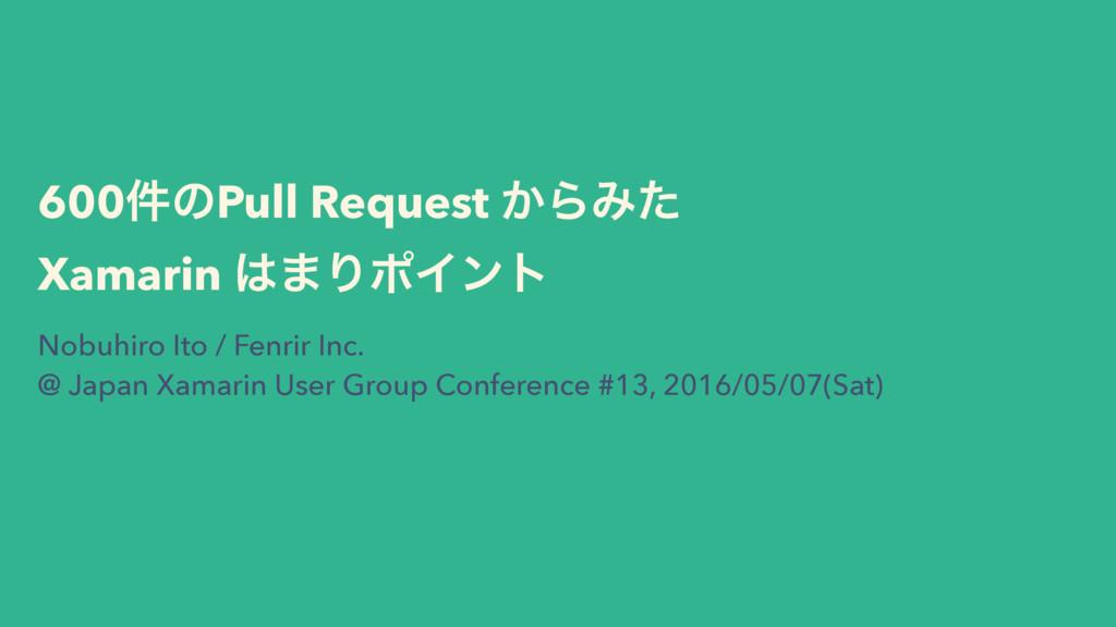 600݅ͷPull Request ͔ΒΈͨ Xamarin ·ΓϙΠϯτ Nobuhiro...