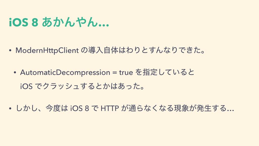 iOS 8 ͔͋ΜΜ… • ModernHttpClient ͷಋೖࣗମΘΓͱ͢ΜͳΓͰ͖...