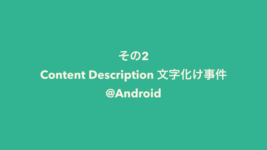 ͦͷ2 Content Description จԽ͚݅ @Android