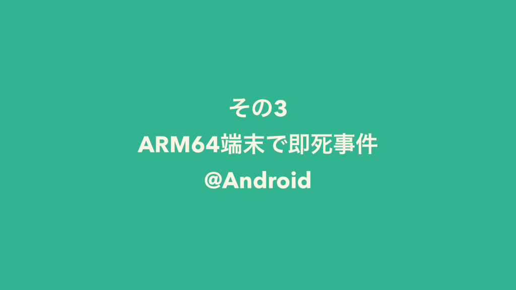 ͦͷ3 ARM64Ͱଈࢮ݅ @Android