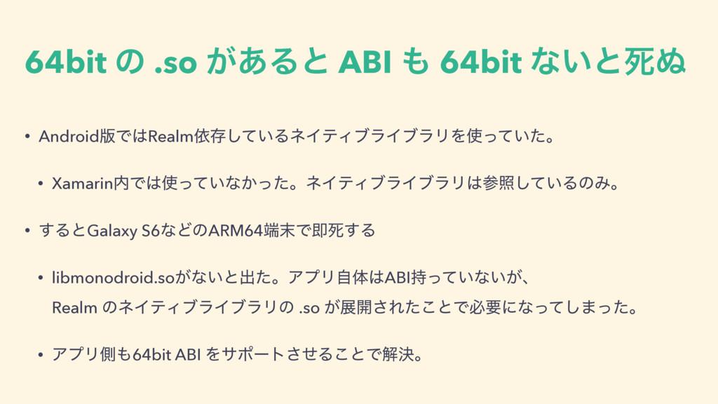 64bit ͷ .so ͕͋Δͱ ABI  64bit ͳ͍ͱࢮ͵ • Android൛Ͱ...