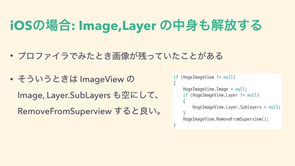 iOSͷ߹: Image,Layer ͷதղ์͢Δ • ϓϩϑΝΠϥͰΈͨͱ͖ը૾͕ͬ...