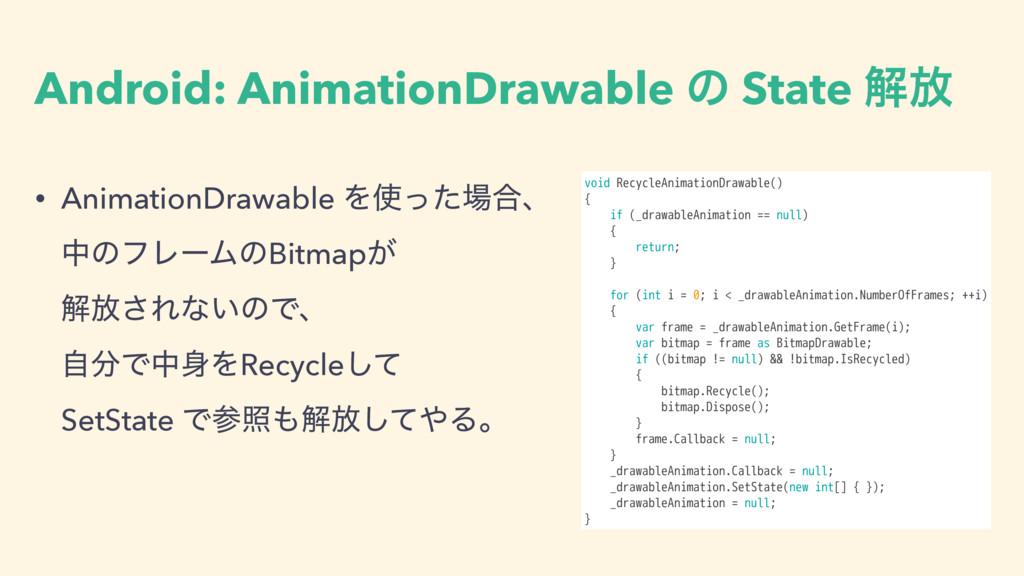 Android: AnimationDrawable ͷ State ղ์ • Animati...