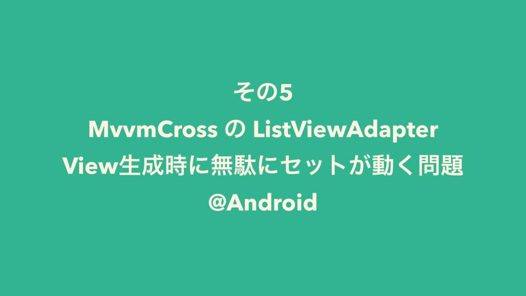 ͦͷ5 MvvmCross ͷ ListViewAdapter Viewੜʹແବʹηοτ͕...