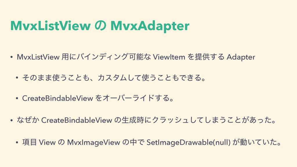 MvxListView ͷ MvxAdapter • MvxListView ༻ʹόΠϯσΟϯ...
