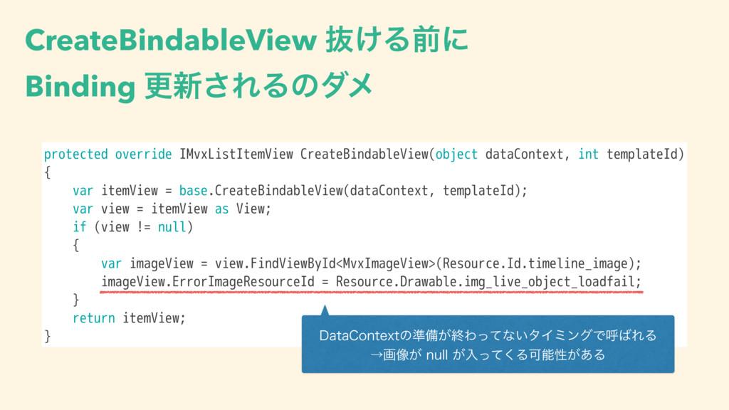 CreateBindableView ൈ͚Δલʹ Binding ߋ৽͞ΕΔͷμϝ prot...