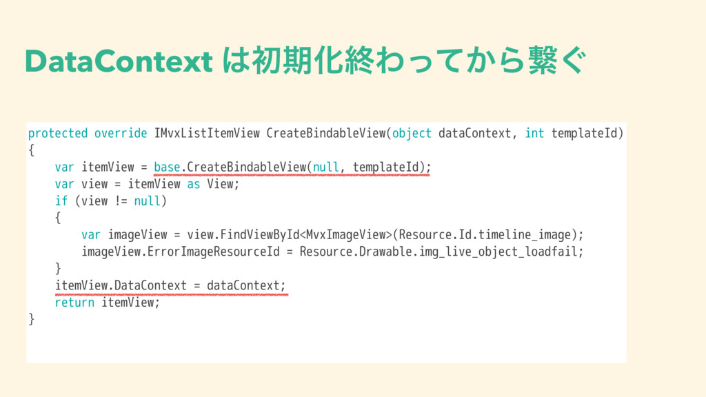 DataContext ॳظԽऴΘ͔ͬͯΒܨ͙ protected override IMv...