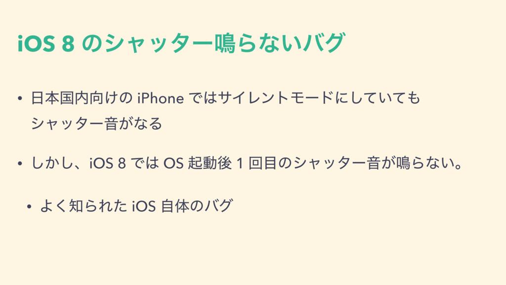iOS 8 ͷγϟολʔ໐Βͳ͍όά • ຊࠃ͚ͷ iPhone ͰαΠϨϯτϞʔυʹ...
