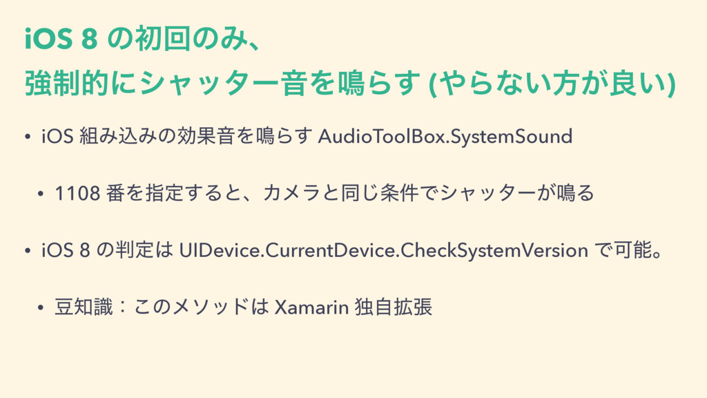 iOS 8 ͷॳճͷΈɺ ڧ੍తʹγϟολʔԻΛ໐Β͢ (Βͳ͍ํ͕ྑ͍) • iOS Έ...