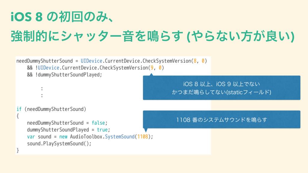 iOS 8 ͷॳճͷΈɺ ڧ੍తʹγϟολʔԻΛ໐Β͢ (Βͳ͍ํ͕ྑ͍) needDumm...