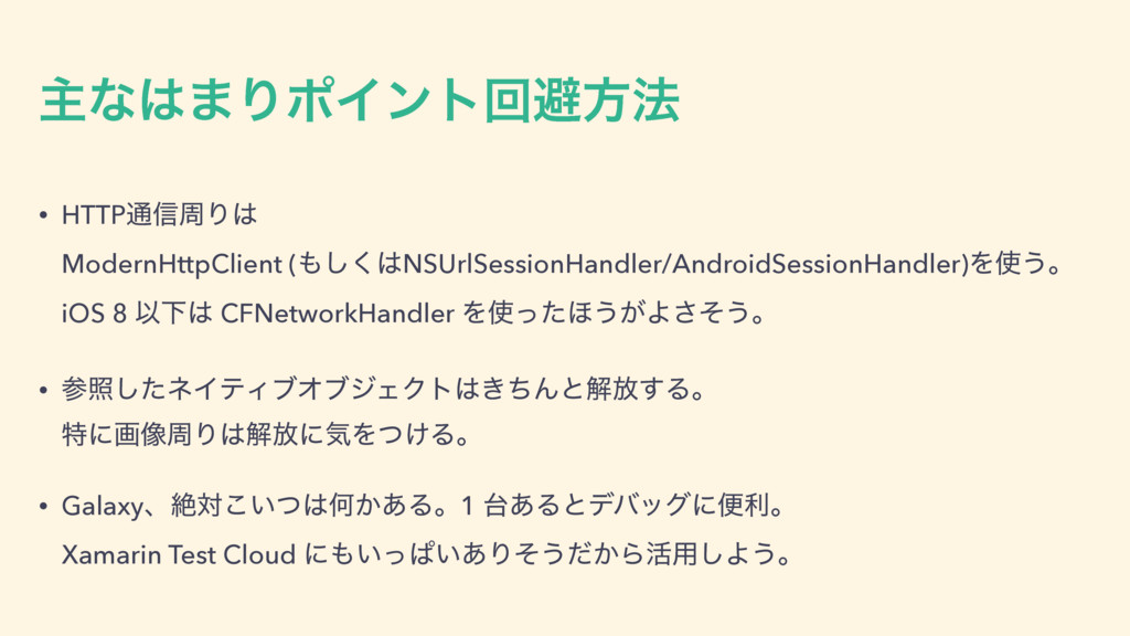 ओͳ·ΓϙΠϯτճආํ๏ • HTTP௨৴पΓ  ModernHttpClient (...