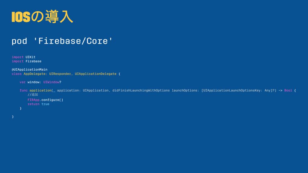 iOSͷಋೖ pod 'Firebase/Core' import UIKit import ...