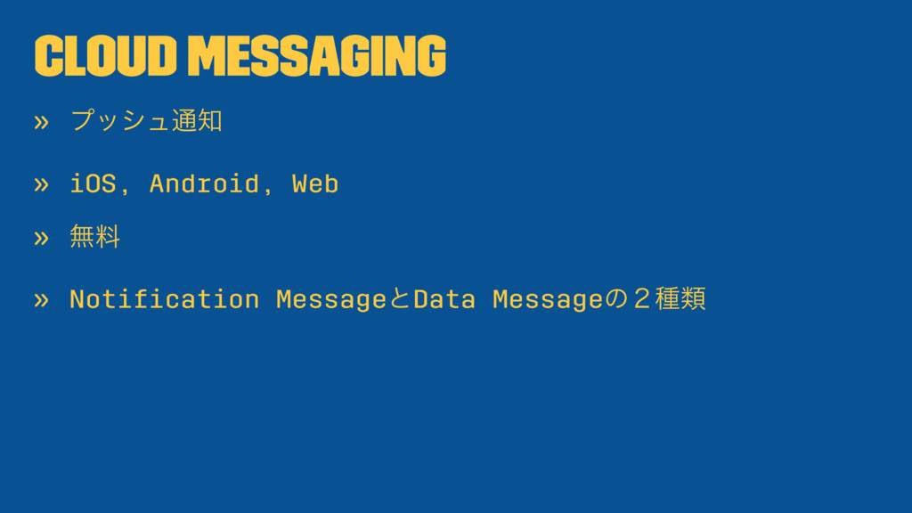 Cloud Messaging » ϓογϡ௨ » iOS, Android, Web » ...