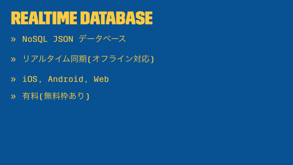Realtime Database » NoSQL JSON σʔλϕʔε » ϦΞϧλΠϜಉ...