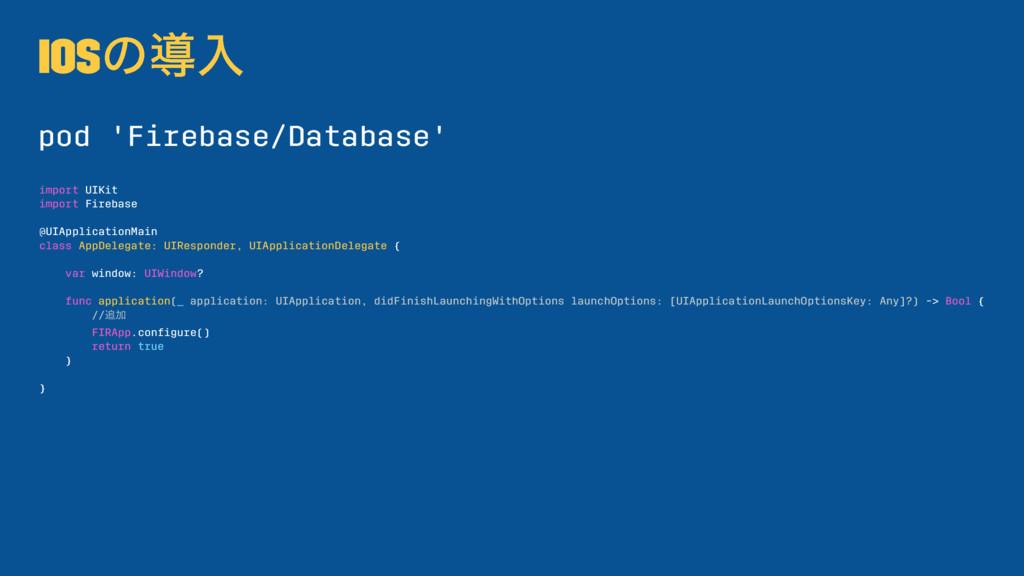 iOSͷಋೖ pod 'Firebase/Database' import UIKit imp...