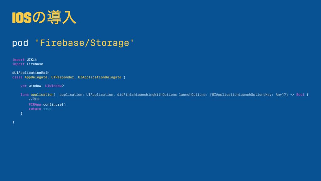 iOSͷಋೖ pod 'Firebase/Storage' import UIKit impo...