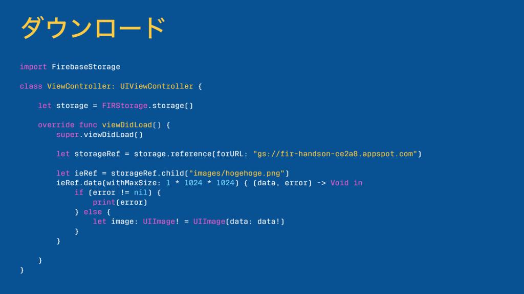 μϯϩʔυ import FirebaseStorage class ViewControl...
