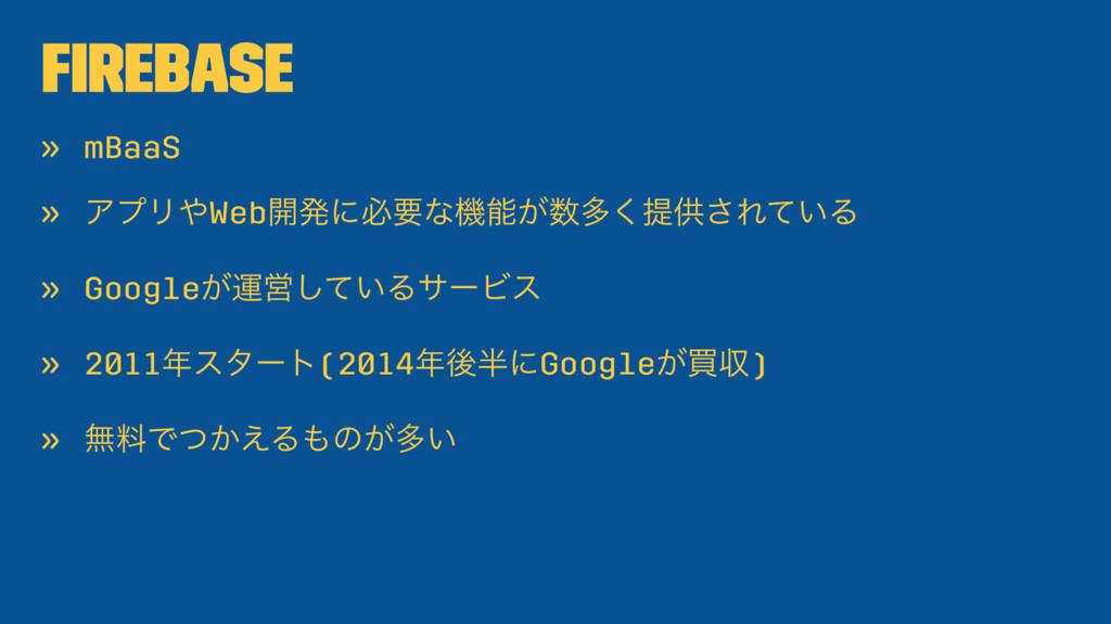 Firebase » mBaaS » ΞϓϦWeb։ൃʹඞཁͳػ͕ଟ͘ఏڙ͞Ε͍ͯΔ »...