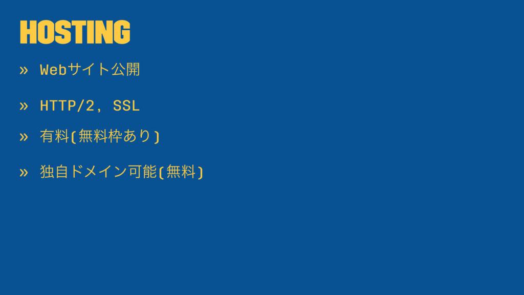 Hosting » WebαΠτެ։ » HTTP/2, SSL » ༗ྉ(ແྉ͋Γ) » ...