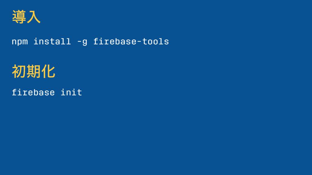 ಋೖ npm install -g firebase-tools ॳظԽ firebase init