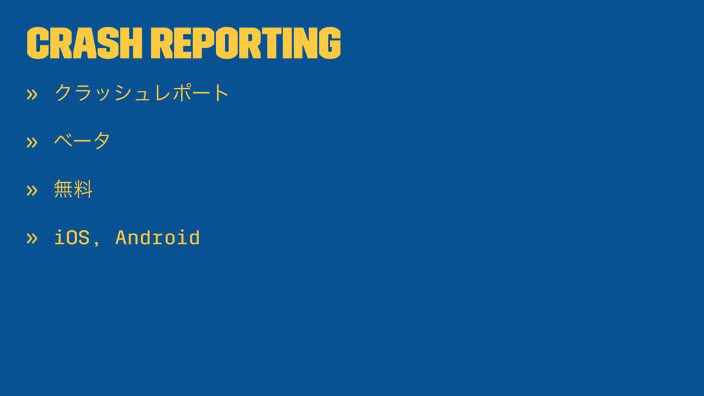 Crash Reporting » ΫϥογϡϨϙʔτ » ϕʔλ » ແྉ » iOS, A...