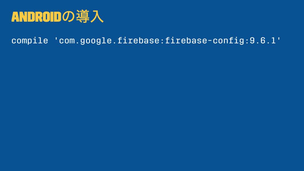 Androidͷಋೖ compile 'com.google.firebase:firebase-...