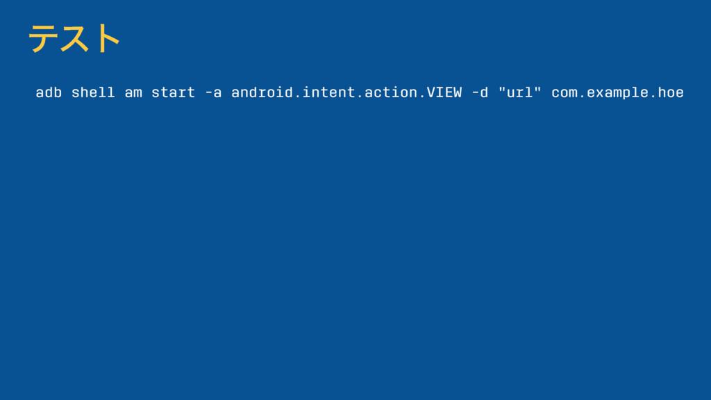 ςετ adb shell am start -a android.intent.action...