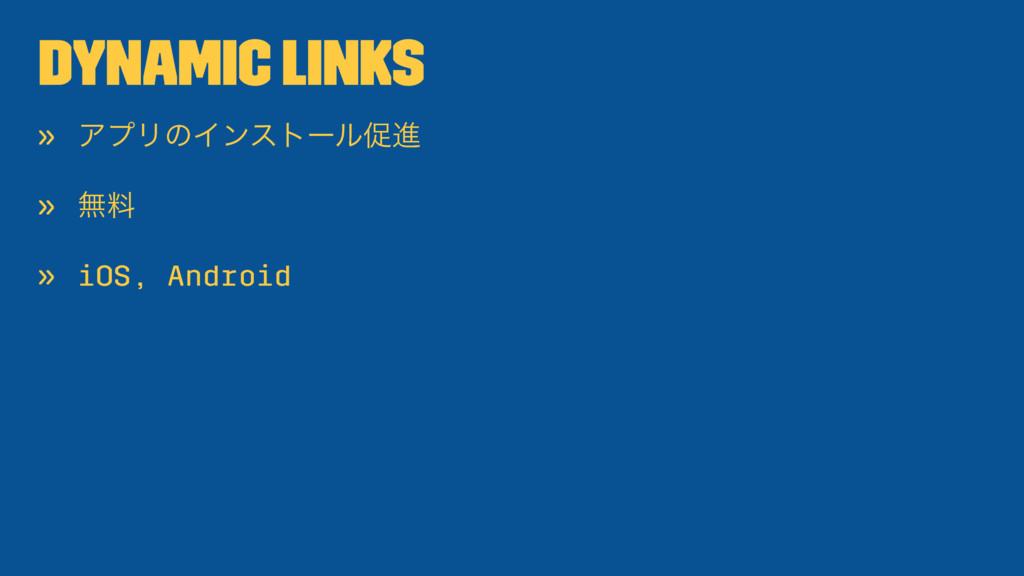 Dynamic Links » ΞϓϦͷΠϯετʔϧଅਐ » ແྉ » iOS, Android