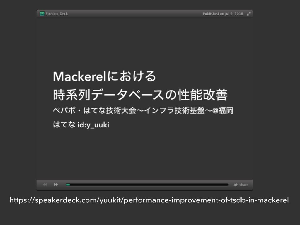 https://speakerdeck.com/yuukit/performance-impr...