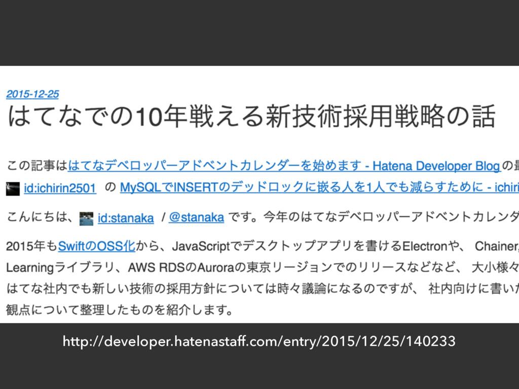 http://developer.hatenastaff.com/entry/2015/12/...