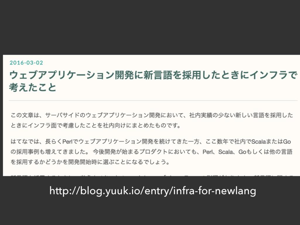 http://blog.yuuk.io/entry/infra-for-newlang