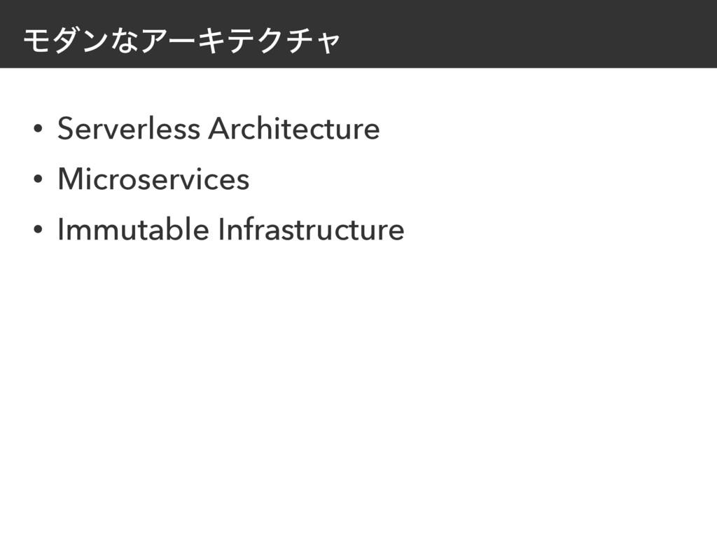 ϞμϯͳΞʔΩςΫνϟ • Serverless Architecture • Microse...