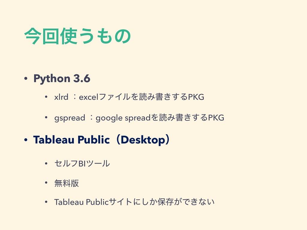 ࠓճ͏ͷ • Python 3.6 • xlrd ɿexcelϑΝΠϧΛಡΈॻ͖͢ΔPKG...